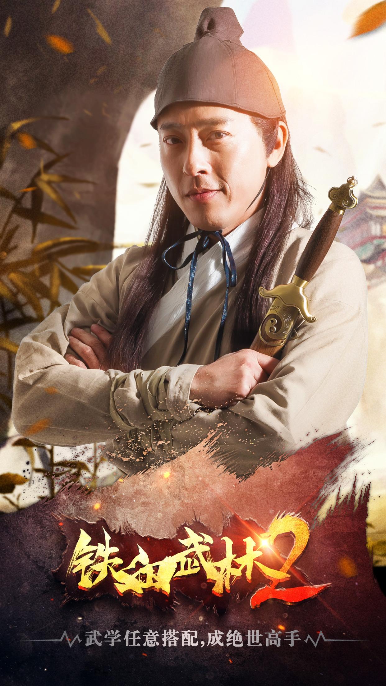 《铁血武林2》5月18日10:00新开官方3服-风起云涌!